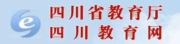 四川省教育厅