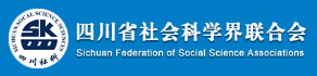 四川省社会科学界联合会