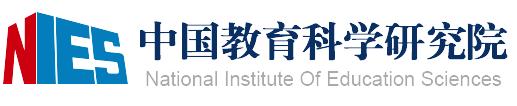 中国教育科学研究院
